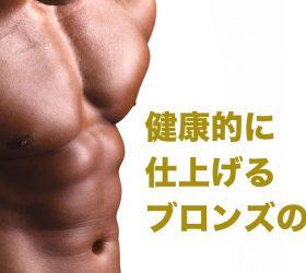 健康的に仕上げるブロンズの肌