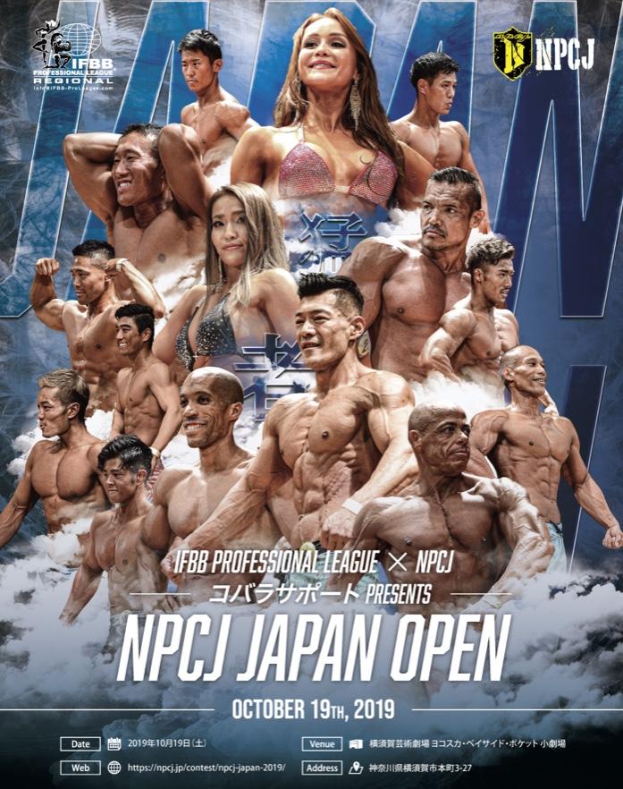 NPCJ JAPAN OPEN