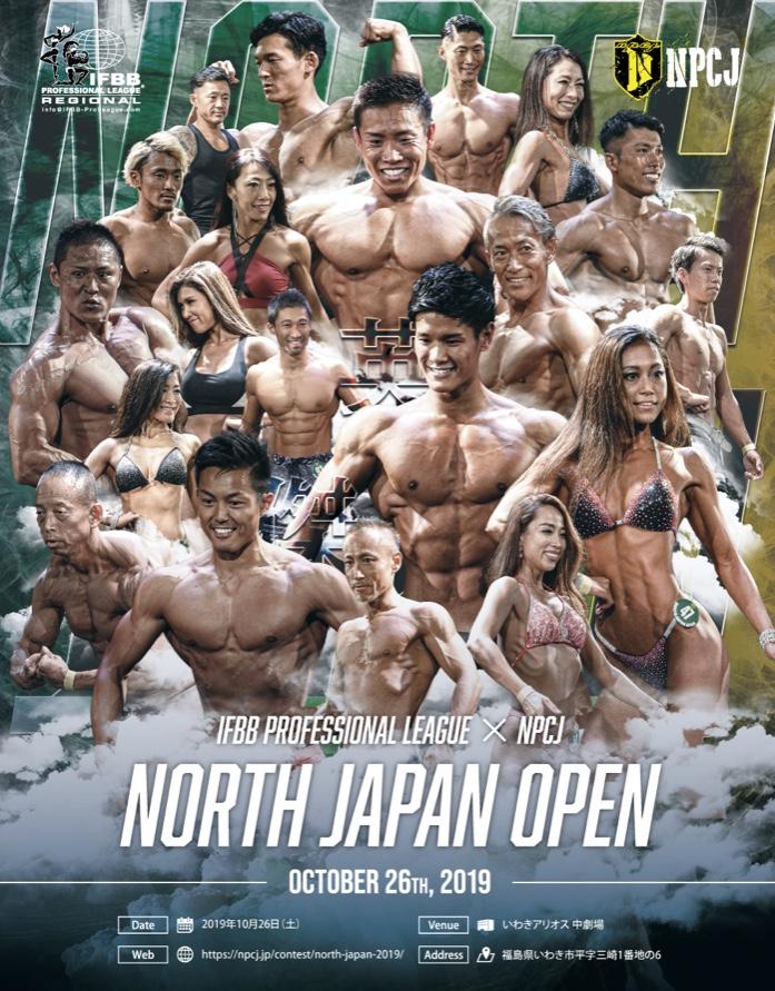 NORTH JAPAN OPEN