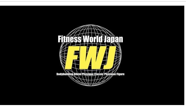 FWJ-アマチュア最高峰ボディコンテスト運営。ボディビル、フィジーク、ビキニを始めとした、フィットネスを愛するアスリートを支援